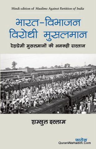 Bharat Vibhajan Virodhi Musalman, भारत विभाजन विरोधी मुसलमान, देशप्रेमी मुसलमानों की अनकही दास्तान