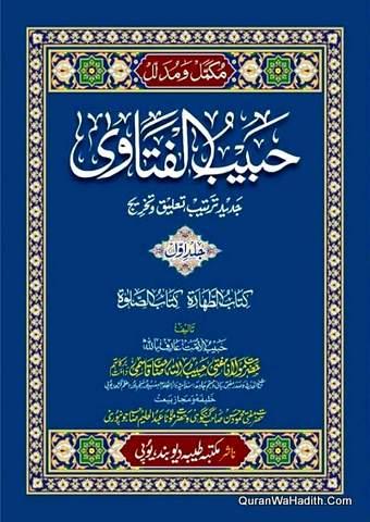 Habib ul Fatawa, 8 Vols, حبیب الفتاویٰ