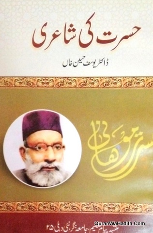 Hasrat Ki Shayari, حسرت کی شاعری