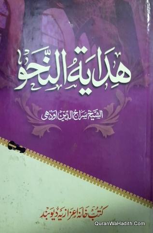 Hidayatun Nahw Arabic, هداية النحو
