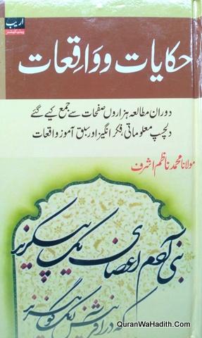 Hikayat o Waqiat, حکایت و واقعات, دوران مطالعہ ہزاروں صفحات سے جمع کیے گۓ دلچسپ معلوماتی فکر انگیز اور سبق آموز واقعات