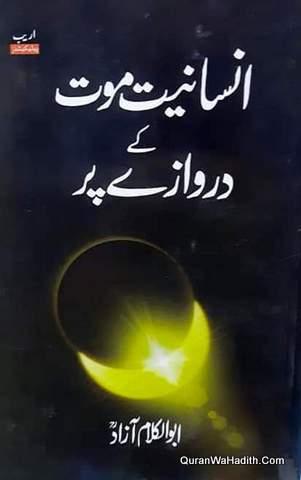 Insaniyat Maut Ke Darwaze Par, انسانیت موت کے دروازے پر