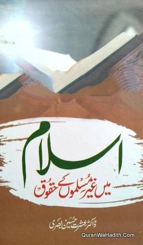 Islam Mein Ghair Muslimon Ke Huqooq, اسلام میں غیر مسلموں کے حقوق
