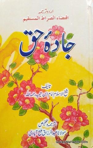 Jadah e Haq Urdu Tarjuma Sirat e Mustaqeem, جادہ حق اردو ترجمہ صراط مستقیم