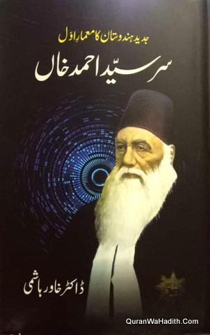 Jadeed Hindustan Ke Memar e Awwal Sir Syed Ahmed Khan, جدید ہندوستان کے معمار اول سرسید احمد خان