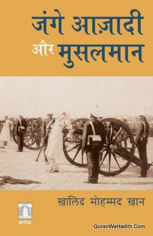 Jang e Azadi Aur Musalman, जंगे आजादी और मुसलमान