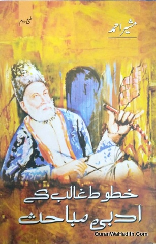 Khutoot e Ghalib Ke Adabi Mabahis, خطوط غالب کے ادبی مباحث