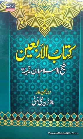 Kitab ul Arbaeen Ibn Taymiyyah, کتاب الاربعین شیخ الاسلام ابن تیمیہ