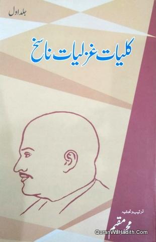 Kulliyat e Ghazaliyat e Nasikh, 2 Vols, کلیات غزلیات ناسخ