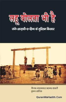 Lahu Bolta Bhi Hai Hindi, Jang e Azadi e Hind Ke Muslim Kirdar, लहू बोलता भी है, जंग ए आजादी ए हिन्द के मुस्लिम किरदार