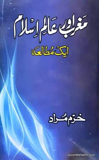 Maghrib Aur Alam e Islam Ek Mutala, مغرب اور عالم اسلام ایک مطالعہ