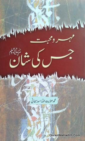 Mahr o Mohabbat Jiski Shan. مہر و محبت جس کی شان