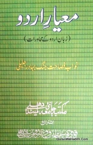 Meyar e Urdu, Zaban e Urdu Ke Muhawrat, معیار اردو، زبان اردو کے محاورات
