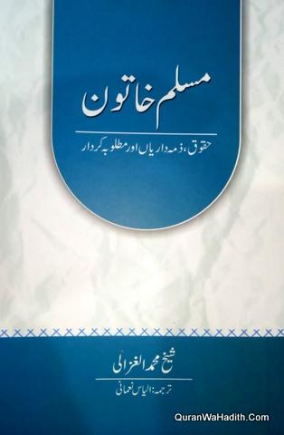 Muslim Khatoon, Muslim Khatoon Huqooq Zimmedariyan Aur Matlooba Kirdar, مسلم خاتون, مسلم خاتون حقوق ذمہ داریاں اور مطلوبہ کردار