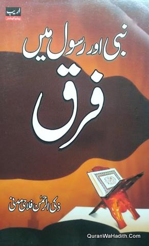 Nabi Aur Rasool Mein Farq, نبی اور رسول میں فرق