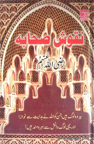 Naqoosh e Sahaba, نقوش صحابہ