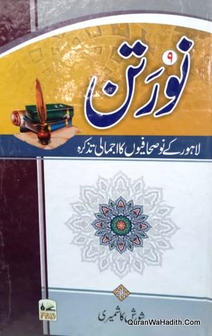 Nauratan Lahore Ke 9 Sahafiyon Ka Ijmali Tazkira, نورتن لاہور کے ٩ صحافیوں کا اجمالی تذکرہ