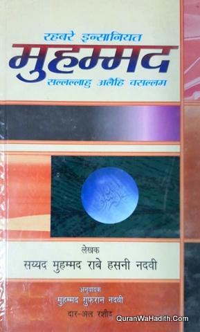 Rahbar e Insaniyat Hindi, रहबर ए इंसानियत मुहम्मद सल्लल्लाहु अलैहि वसल्लम