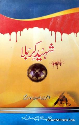 Shaheed e Karbala, شہید کربلا