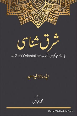 Sharq Shanasi Urdu Tarjuma Orientalism