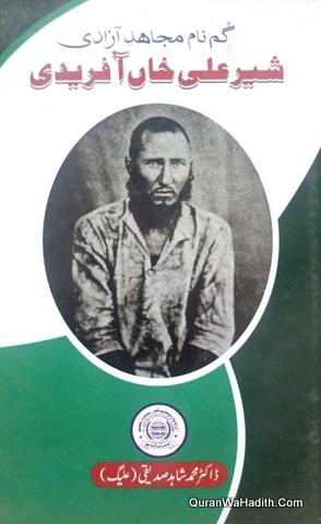 Gumnam Mujahid e Azadi Sher Ali Khan Afridi, گمنام مجاہد آزادی شیر علی خان آفریدی