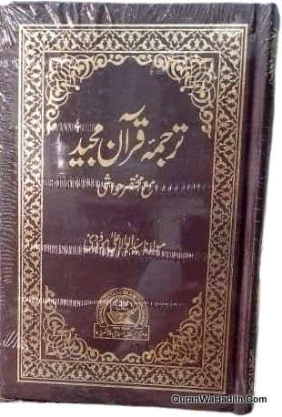 Tarjuma Quran e Kareem Ma Mukhtasar Hawashi, ترجمہ قرآن کریم مع مختصر حواشی