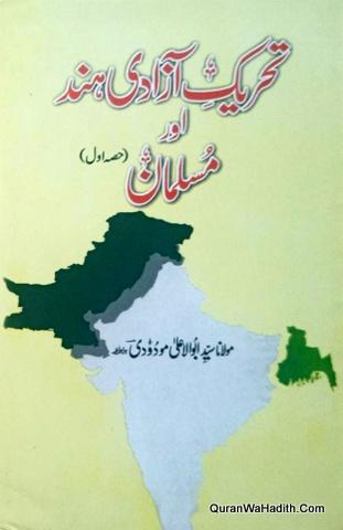 Tehreek e Azadi Hind Aur Musalman, 2 Vols, تحریک آزادی ہند اور مسلمان