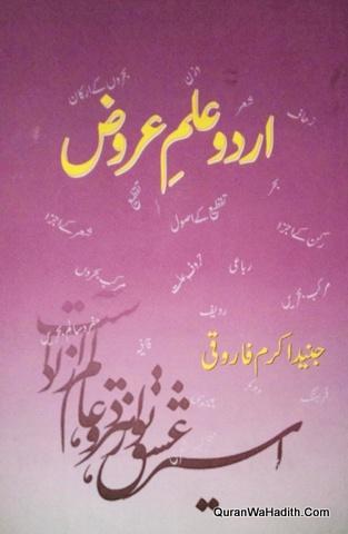 Urdu Ilm e Urooz, اردو علم عروض