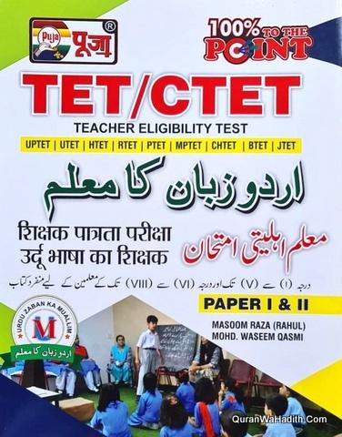 Urdu Zaban Ka Muallim TET CTET, اردو زبان کا معلم ٹی ی ٹی، سی ٹی ی ٹی