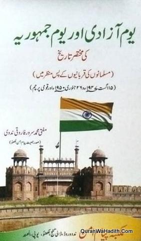 Youm e Azadi Aur Youm e Jamhooriya, یوم آزادی اور یوم جمہوریہ کی مختصر تاریخ مسلمانوں کی قربانیوں کے پس منظر میں
