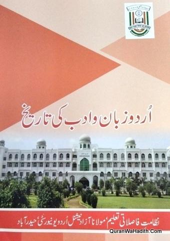 Urdu Zaban o Adab Ki Tareekh MANUU, اردو زبان و ادب کی تاریخ