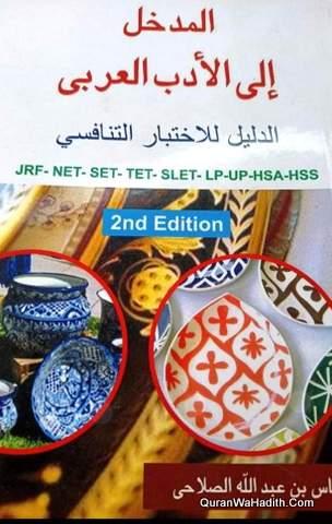 Al Madkhal Ila Al Adab Al Arabi, المدخل إلى الأدب العربي الدليل للاختبار التنافسي