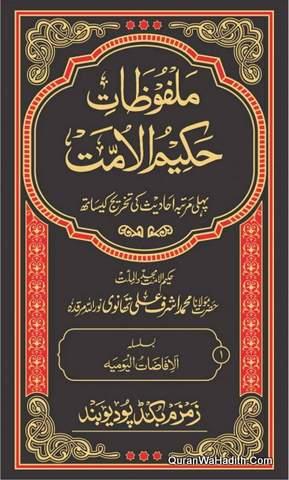 Malfoozat Hakeem ul Ummat, 32 Vols, ملفوظات حکیم الامت پہلی مرتبہ احادیث کی تخریج کے ساتھ