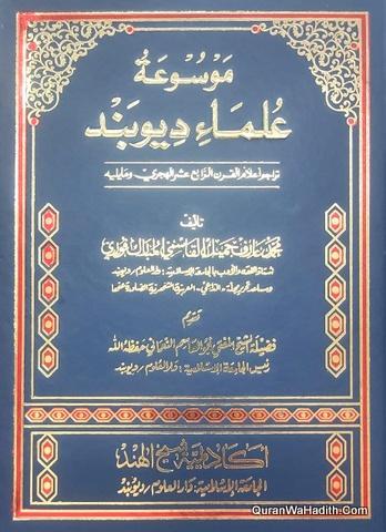 Mausuah Ulama e Deoband Arabic, موسوعة علماء ديوبند, الأعلام للزرکلي کے طرز پر 1160 علماء دیوبند کا مختصر و جامع تعارف
