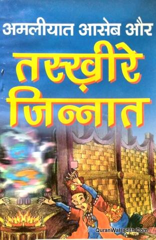Amliyat Aaseb Aur Taskhir e Jinnat, अमलियात आसेब और तस्खीरे जिन्नात
