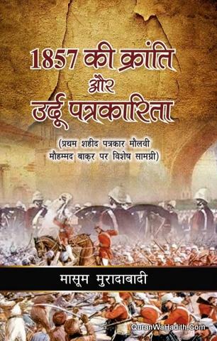 1857 Ki Kranti Aur Urdu Patrakarita, 1857 की क्रांति और उर्दू पत्रकारिता