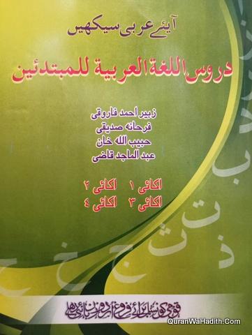 Aaiye Arabi Sikhiye, Duroos ul Lughat ul Arabia Lil Mubtadeen, آئیے عربی سیکھیں, دروس اللغۃ العربیۃ للمبتدین