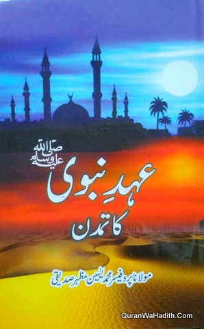 Ahad e Nabwi Ka Tamaddun, عہد نبوی کا تمدن