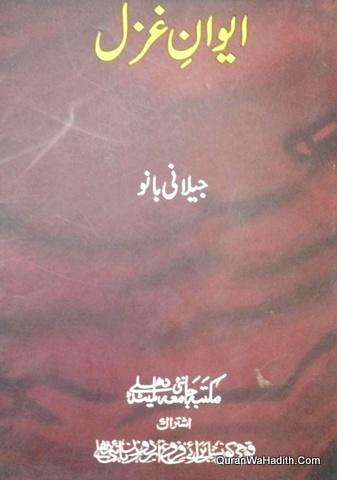 Aiwan e Ghazal, ایوان غزل