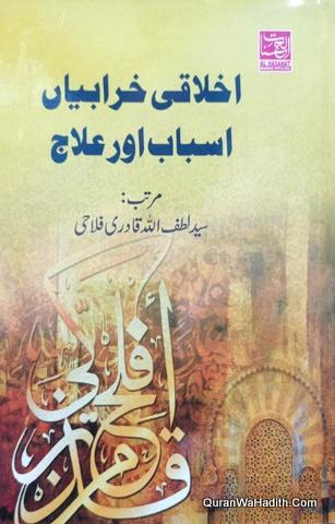 Akhlaqi Kharabiyan Asbab Aur Ilaj, اخلاقی خرابیاں اسباب اور علاج