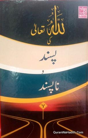 Allah Tala Ki Pasand o Napasand, اللہ تعالی کی پسند و ناپسند