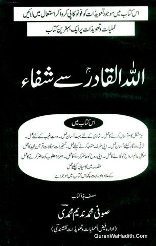Allah ul Qadir Se Shifa, اللہ القادر سے شفاء