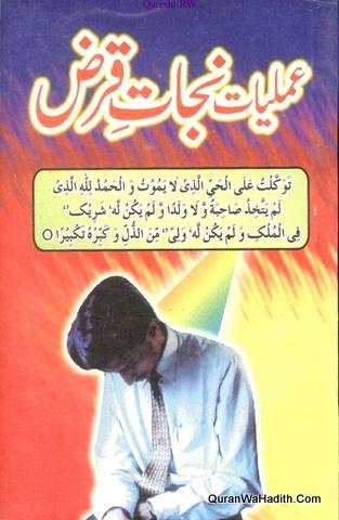 Amliyat Nijat e Qarz, Xerox, عملیات نجات قرض
