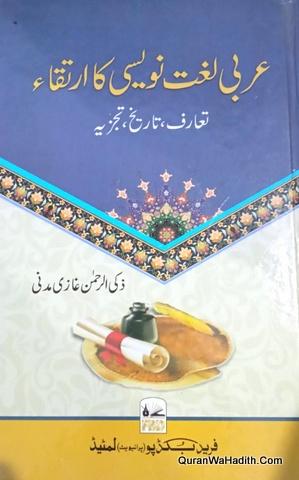 Arabi Lughat Navesi Ka Irtiqa, عربی لغت نویسی کا ارتقاء تعارف تاریخ تجزیہ