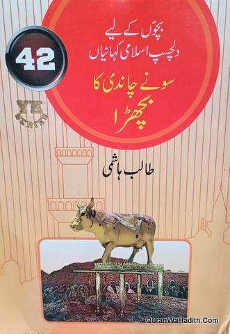 Bacchon Ke Liye Dilchasp Islami Kahaniyan, 58 Vols, بچوں کے لیے دلچسپ اسلامی کہانیاں