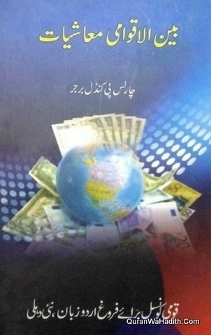 Bain ul Aqwami Mashiyat, بین الاقوامی معاشیات