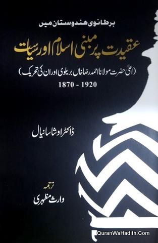 Bartanvi Hindustan Mein Aqeedat Par Mabni Islam Aur Siyasat, برطانوی ہندوستان میں عقیدت پر مبنی اسلام اور سیاست, اعلی حضرت مولانا احمد رضا خاں بریلوی اور ان کی تحریک