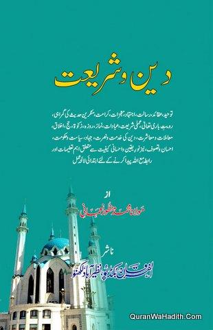 Deen o Shariat, دین و شہریت