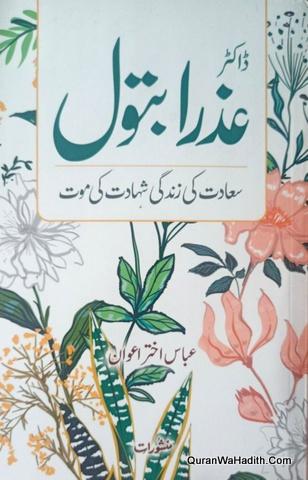 Dr Azra Batool, ڈاکٹر عذرا بتول سعادت کی زندگی شہادت کی موت