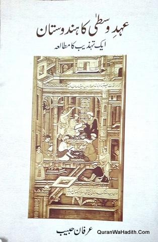 Ehd e Wusta Ka Hindustan Ek Tahzeeb Ka Mutala, عہد وسطیٰ کا ہندوستان ایک تہذیب کا مطالعہ
